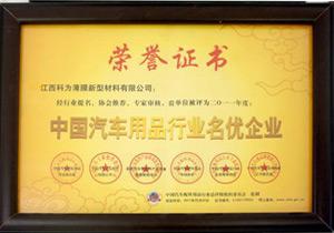 中国汽车用品行业名优企业