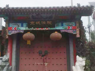 北京京城后院施工现场-调光玻璃安装